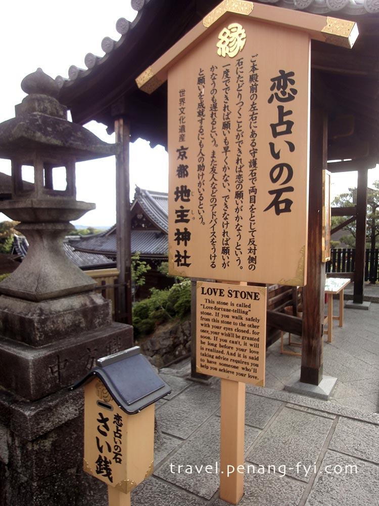kyoto-Kiyomizudera-love-stone