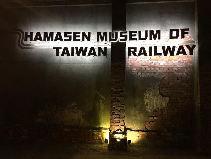 hamasen-museum-taiwan-railway